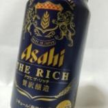 『【飲んでみた】「アサヒ・ザ・リッチ」プレミアムビールへの挑戦』の画像