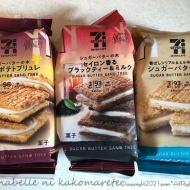 【セブンイレブン】行くと必ず買うものに新作が出た!!秋らしい甘さがコーヒーを更に美味しくする♪