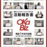 『OKa-Biz3周年報告書』の画像