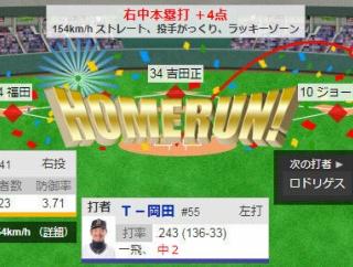 T-岡田、逆転満塁ホームラン!!千賀、川瀬の1イニング2エラーから崩れる