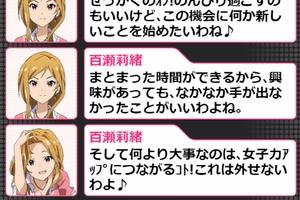 【グリマス】イベント「女子力UP!エンジョイホリデー♪」ショートストーリーまとめ3