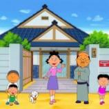 『【不動産】サザエさん家の評価額に驚愕!値上がりの理由は日本の高度成長期のおかげ。』の画像
