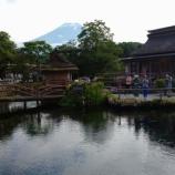 『世界文化遺産・富士山構成遺産の忍野八海を巡礼!駐車場は?回り方は?』の画像