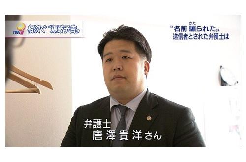 【悲報】唐澤弁護士なしすまし凍結申請却下されるのサムネイル画像