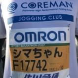 『シマムラは都市マラソンでゼッケンにニックネームを入れることを全力でオススメします!』の画像