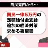 『【正論】ひろゆき氏、麻生財務相の「10万円給付分だけ貯金増えた」発言を一刀両断! 「庶民は10万円をこう使うから…」』の画像