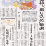 『(東京新聞)防災無線で「振り込め」撃退』の画像