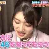 『超衝撃!!!日向坂46メンバー、とんでもない偉業を達成してしまう!!!!!!!!!!!!』の画像