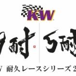 『KW 2018年度タイトルスポンサー決定』の画像