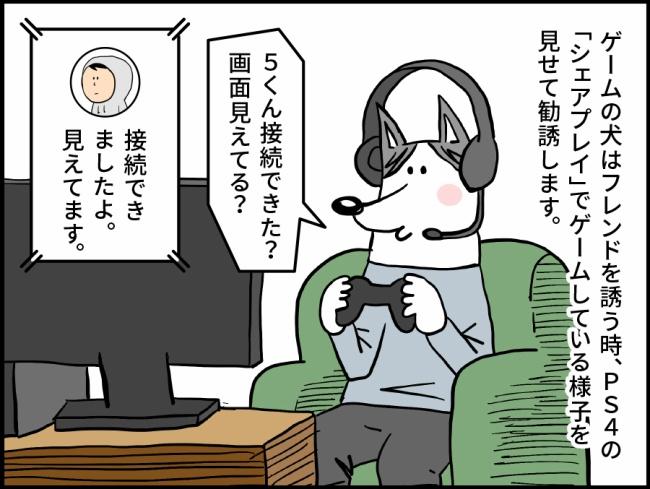 『PS4でシェアプレイ』の画像