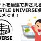 / チケットを最速で押さえるなら UNIVERSE会員! \...