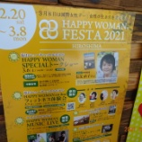 『「HAPPY WOMAN FESTA 2021  HIROSHIMA」』の画像