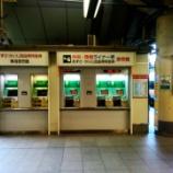 『「中央ライナー」「青梅ライナー」新宿駅での利用実態の観察』の画像