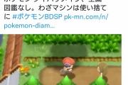 【ゲーム】ポケモン ダイパリメイク、わざマシンは使い捨て