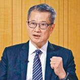 『【香港最新情報】「陳財政長官、「年央にCO2削減戦略」を発表」』の画像