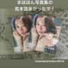 【元NGT48】sweet編集長ストーリーにまほほん