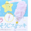 【速報】ゼクシィ 2019年 12月号 《特別付録》 ぴかぴかすぎる!キキ&ララ 2wayおそうじステッキ
