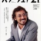 『本日発売の雑誌に浅岡が出ています。』の画像