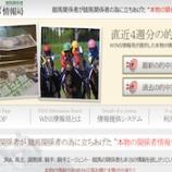 『【リアル口コミ評判】WINS情報局』の画像