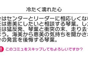 【ミリシタ】「プラチナスターシアター~ジレるハートに火をつけて~」イベントコミュ後編