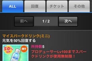【グリマス】スパークドリンクLv100まで使用無制限…!?