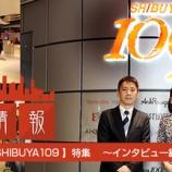 『香港彩り情報「海外初出店!香港SHIBUYA 109特集」』の画像