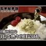 【五木屋本舗】山うに豆腐レシピ 王道!ご飯と山うに!