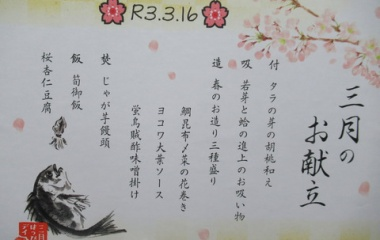『3月のはっぴーでぃ♪』の画像