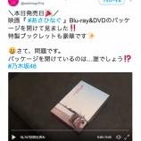 『【乃木坂46】パッケージを開けているのメンバーは!?『あさひなぐ』Blu-ray&DVD特製ブックレット 紹介動画が公開!!!』の画像