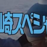 『【J1】川崎フロンターレ ふろん太が南極赴任!! 「この難局を乗り越えるためにも、南極から 笑顔になれるコンテンツを」』の画像