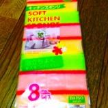 『100円ショップオススメ商品の『キッチンスポンジ』はお買い得で大量購入にはもってこいですよ』の画像