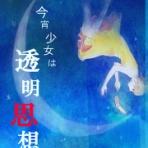 短編小説『今宵少女は透明思想』(完結)