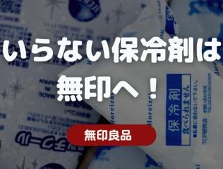 【無印】いらなくなった保冷剤は無印のお店で引き取ってくれるよ!(リサイクル)