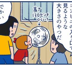 大型扇風機が思ったよりお買い得でいいかもって思った話