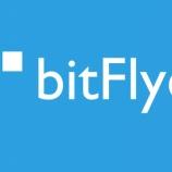 『【初心者入門】3分でわかるbitFlyer(ビットフライヤー)取引所の使い方【完全ガイド】』の画像