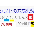 無料競馬予想ソフト…サイトマップ