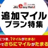 『衝撃!JALイージーホテル 宿泊料金14,580円の宿に1泊するだけで1万マイル加算!』の画像