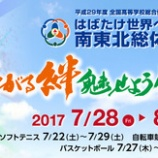 『Weekly Volleyball 南東北総体2017 決勝トーナメント準決勝・決勝戦』の画像