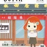『corin おトクにあそぶ まちガイド「こりん」Vol.13【2020年1月15日発行】』の画像