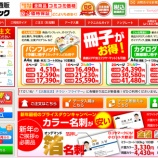 『かさこ塾生に最適_印刷通販の5つのメリット』の画像