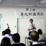 『「専攻科講演会」を開催』の画像