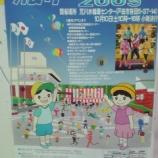 『10日の荒川下水道フェスタ2009にドテレンジャー出演』の画像