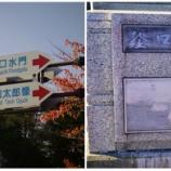 『釜口水門』の画像