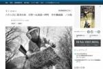 毎日新聞で私市のハチミツで有名な『茨木養蜂園』が紹介されてる!
