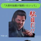 『【とうらぶ】LINEスタンプで爆笑!使ってみた画像盛りだくさん【刀剣乱舞】 3/3』の画像
