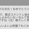 コメント返しやっちゃうよ〜!!🤟🤟🤟
