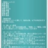 『【乃木坂46】切なすぎる『転校』が発表されてしまう・・・』の画像