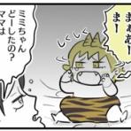 オニハハ絵日記。【日常育児漫画】