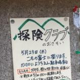 『菰野富士に登る』の画像