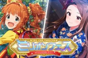 【ミリシタ】本日15時から「ミリオンフェス」開催!やよい、伊織のSSRが登場!
